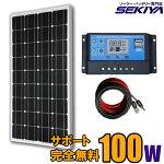 100W太陽光発電単結晶ソーラーパネル20A液晶表示画面チャージコントローラー付属