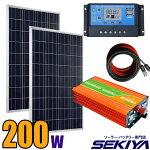 すぐに使える太陽光発電システムインバータ、蓄電池付、ソーラーパネル200W非常時にAC電源蓄電システム、キャンプ、アウトドアにも