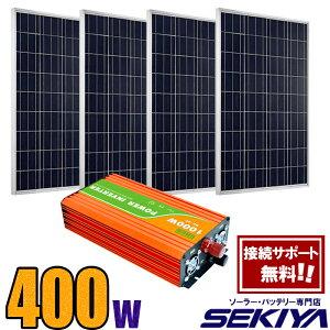 太陽で自家発電 大容量400W 太陽光発電キット 【400Wソーラーパネル・コントローラ・インバータ付】