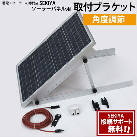 SEKIYA ソーラーパネル用 角度調節型 取付ブラケット日照の少ない冬季でも、傾ければ最大25%の発電増取付設置の電話サポートも無料