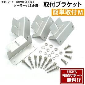 SEKIYA ソーラーパネル簡単取付ブラケット Mサイズ 4個セット 特別な道具がいらず 幅広いサイズに対応取付設置の電話サポートも無料