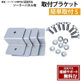SEKIYA ソーラーパネル簡単取付ブラケット 2穴 Sサイズ 4個セット 特別な道具がいらず 幅広いサイズに対応取付設置の電話サポートも無料