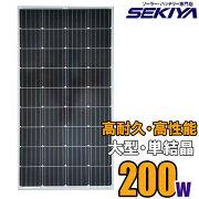 大型ソーラーパネル単結晶200W36.0V高耐久25年高効率低照度でも使える単結晶ソーラー蓄電池の専門店SEKIYAサポート完全無料2050ソーラー増設