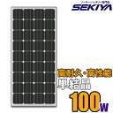 高耐久25年 高効率 低照度でも使える 単結晶 ソーラーパネル 100W 18V ソーラー 蓄電池 の専門店 SEKIYA サポート完全…