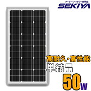 高耐久25年高効率低照度でも使える単結晶ソーラーパネル50Wソーラー蓄電池の専門店SEKIYAサポート完全無料