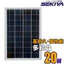 高耐久25年 高効率 低照度でも使える 多結晶 ソーラーパネル 20W 18V ソーラー 蓄電池 の専門店 SEKIYA サポート完全…