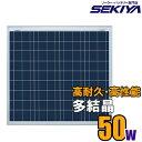 高耐久25年 高効率 低照度でも使える 多結晶 ソーラーパネル 50W 18V ソーラー 蓄電池 の専門店 SEKIYA サポート完全…