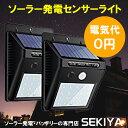 ソーラー発電 センサーライト 2個セット 人感センサー屋外照明 電気代不要!20個のLED電球が明るく照らす 常時点灯や明るさをかえる3つ…
