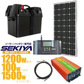 小学生でも組立られるポータブル電源キット ★1200Wh容量 ★1500w出力 ★100Wパネル 簡単配線で本格オフグリッドシステム 配線・接続サポートも完全無料 災害・停電・車中泊に…