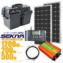 小学生でも組立られるポータブル電源キット ★1200Wh容量 ★500w出力 ★200W単結晶パネル バッテリー+ソーラーパネル…