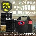 電源を持ち歩くポータブル蓄電池!今超話題の軽量1.5kgの蓄電池 150W &フレキシブルソーラーパネル100W どこでも持ち運べるポータブ…