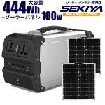 限定販売!曲面ソーラー100W付き、リチウムポータブル蓄電池、シガレットから、車屋根ソーラーから、AC、アウトドア、電動工具、非常時