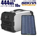 今話題のポータブル蓄電池400W&ソーラーパネル10W 大容量120000mAh / 444Whのポータブル蓄電池と手軽なソーラーパネル。簡単発電で家…