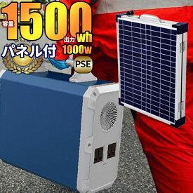 大容量 ポータブル電源 1500whポータブル電源 蓄電池 家庭用 ソーラーパネル 発電機 小型 家庭用 大容量 ポータブル電源 蓄電池 ソーラー 蓄電池 ポータブル ポータブル 電源 発電機