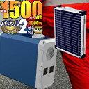 10月中旬以降発送決定業界1番クラスの大容量/出力 ポータブル電源 1500wh 100W折りたたみパネル付 AC出力 1000w ソー…