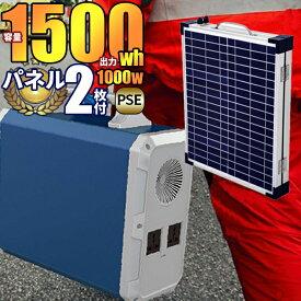 クーポンで10%OFF 業界1番クラスの大容量/出力 ポータブル電源 1500wh 100W折りたたみパネル付 AC出力 1000w ソーラーパネル接続 MPPT サポート無料 車中泊/キャンプ/防災に BLUETTI EB150