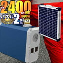 業界1番クラスの大容量/出力 ポータブル電源 2400wh AC出力 1000w 折り畳み100wパネル 2枚 ソーラーパネル接続 MPPT …