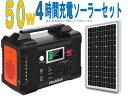 ソーラー50W付きFlashFish ポータブル電源 大容量 小型発電機 40800mAh/151Wh AC(200W 瞬間最大250W) DC(120W) U...