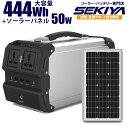 今話題のポータブル蓄電池444Wh&多結晶ソーラーパネル50W 大容量444Wh/120000mAh 出力400Wのポータブル蓄電池と折り曲げ可能な次世代パ…