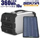 今話題のポータブル蓄電池大容量 360Wh/97600mAh&ソーラーパネル10W 最大電力使用容量400Wのポータブル蓄電池と手軽なソーラーパネル…