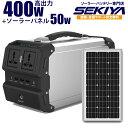 SEKIYA ポータブル電源 最大出力400W &高耐久25年 ソーラーパネル50W 接続サポート無料 簡単発電で家庭用コンセント …