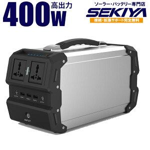 大容量 ポータブル電源 家庭用蓄電池 最大出力 400W SEKIYA 接続サポート無料 コンセント ソーラーで充電 家庭用コンセント シガーソケット USBに出力 非常用電源 ソーラー 小型発電機 車中泊