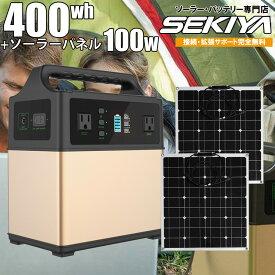 パワーアップ ポータブル電源 ソーラーパネル どこでも設置できる フレキシブルパネル 50W×2 大容量120000mAh / 400Wh 6WAY出力 AC300w USB6ポート QC3.0対応 MPPTソーラーコントロール NEWカラー 発電自在 オフグリッド 車中泊 停電 災害 アウトドア サポート無料 SEKIYA