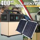 大人気 ポータブル電源 折りたたみソーラーパネル 100Wセット 大容量120000mAh / 400Wh 6WAY出力 AC300w USB6ポート Q…
