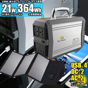 【ポイント最大48倍】ポータブル電源 300W 折り畳み ソーラーパネル21wセット 大容量 364Wh バッテリー USB 4ポート AC 300W出力 ソーラー MPPTコントローラ付属 簡単発電システム 軽量 持ち運びも楽
