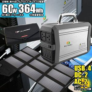 ソーラーパネル付 364Wh ポータブル電源 300W モバイルバッテリー 折り畳み ソーラーパネル60wセット 大容量 364Wh バッテリー USB 4ポート AC 300W出力 ソーラー MPPTコントローラ付属 簡単発電シス