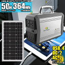 ポータブル電源 300W 単結晶 ソーラーパネル50wセット 大容量 364Wh バッテリー USB 4ポート AC 300W出力 ソーラー MP…