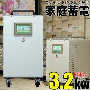 屋内設置用大型蓄電システムコンセントに差し込むだけの簡単設置サポート完全無料