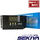 ソーラー充電コントローラーSEKIYA 30A / 12V/24V
