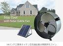 低電圧6V回転ソーラー30W換気扇、35cm換気扇、ソーラー、屋根裏、ハウス、倉庫、大きな排気は熱気を吹き飛ばします。電気料無料で涼し…