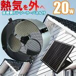 低電圧6V回転ソーラー換気扇、35cm換気扇、ソーラー、屋根裏、ハウス、倉庫、大きな排気は熱気を吹き飛ばします。電気料無料で涼しい換気