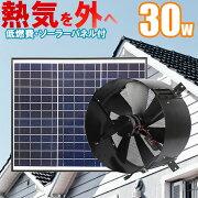 ソーラーパネル換気扇排気扇30WL07FP30-SV25
