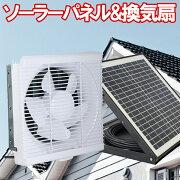 排気扇換気扇換気扇ソーラーパネル付属電力節約29W発電5M配線付属