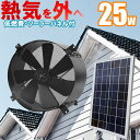 ソーラー換気扇、【電気料金無料】倉庫・工場・事務所の熱気に!発電コスト0でしっかり換気!ソーラーパネルで動く換…