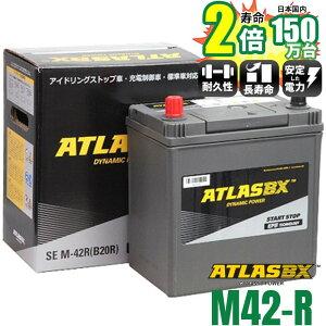 2倍寿命スーパーK付 長寿命アトラス AtlasBX M42-R B20 アイドリングストップ車用 アトラス 日本150万台達成の世界標準バッテリー 抜群の始動性能 コストパフォーマンス バッテリー寿命を2倍にす