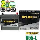 2倍寿命スーパーK付 長寿命アトラス Atlas N55 (B24L) アイドリングストップ車用 アトラス 日本150万台達成の世界標準…
