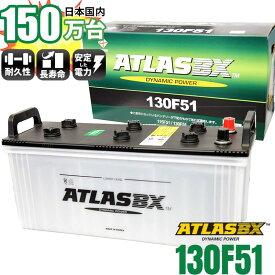世界トップクラスの性能&コスとパフォーマンス バッテリー AtlasBX 130F51 アトラス バッテリー寿命を2倍にする話題の再生剤プレゼント【 130F51 】