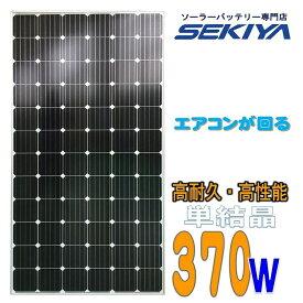 エアコンが回るソーラーパネル370W高耐久25年 高効率 低照度でも使える 単結晶 ソーラーパネル 370W 18V ソーラー 蓄電池 の専門店 SEKIYA サポート完全無料