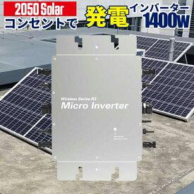 2050Solar コンセントに差して 発電 マイクロインバーター 1400w 【マイクロインバーター単品】
