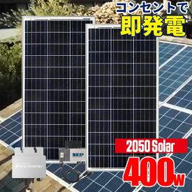 2050Solar アメリカで大人気 コンセントに差して 即発電 インバーター付 ソーラーパネル 2050ソーラー 400wセット 39.6v 200wパネル2枚 400wマイクロ1セット付 工事不要 すぐ使える マイクロインバーター 電気代削減 停電 災害 非常用電源 ポータブル電源