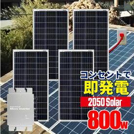 2050Solar アメリカで大人気 コンセントに差して 即発電 インバーター付 ソーラーパネル 2050ソーラー 800wセット 39.6v 200w×4枚 1400wマイクロ1セット 工事不要 すぐ使える マイクロインバーター 電気代削減 停電 災害 非常用電源 ポータブル電源