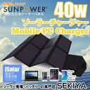 折りたたみソーラーパネル ソーラーチャージャー 40w 12v 18v iSolar技術で急速充電 スマホ モバイル IPhone ノートパソコン バッテリ…