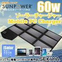 折りたたみソーラーパネル ソーラーチャージャー 60w 12v 18v iSolar技術で急速充電 スマホ モバイル IPhone ノートパソコン バッテリ…