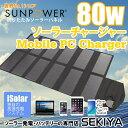 折りたたみソーラーパネル ソーラーチャージャー 80w 12v 18v iSolar技術で急速充電 スマホ モバイル IPhone ノートパソコン バッテリ…