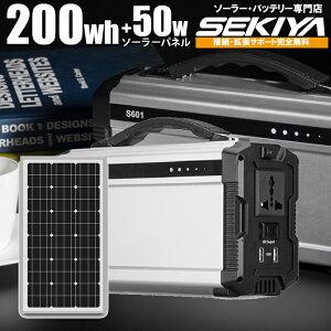 お買い得!ソーラーパネル 50W ついてこの価格!今超話題のリチウム蓄電池 200W どこでもスマホの充電OK。シガーソケット 太陽光 家庭電源で充電OK!アウトドア 非常用に。