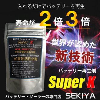 バッテリー交換不要入れるだけでバッテリーを再生!スーパーK世界が認めた新技術!バッテリー再生剤20g(軽・普通車約5台分)【オススメ商品】